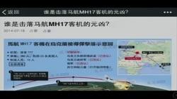 时事看台:马航客机被击落,中国部分网民批美挺俄