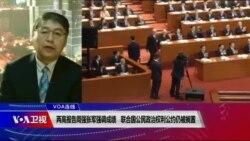 VOA连线(叶兵):两高报告周强张军强调成绩 联合国公民政治权利公约仍被搁置