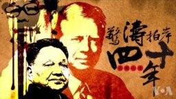 """美台關係紀錄片《驚濤拍岸40年》(上):""""台灣會生存下去"""""""