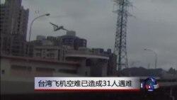 台湾飞机空难已造成31人遇难