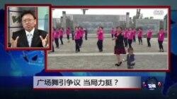 焦点对话:广场舞大妈,为何当局力挺?