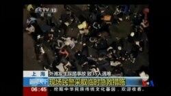 2015-01-21 美國之音視頻新聞: 上海踩踏事件導致四名官員被罷免