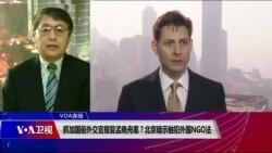 VOA连线(叶兵):抓加国前外交官报复孟晚舟案?北京指涉嫌危害国家安全