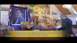 ชุมชนไทยแถบกรุงวอชิงตันรวมใจถวายพระพร 60 พรรษา 'เจ้าฟ้าของคนไทย'