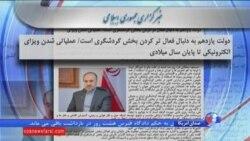 ایران تا پایان ۲۰۱۶ ویزای الکترونیکی صادر می کند