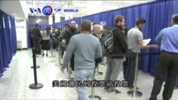 VOA國際60秒(粵語): 2016年11月8日