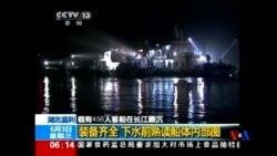 2015-06-03 美國之音視頻新聞:中國救援人員繼續尋找沉船生還者