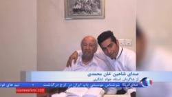 جواد لشگری مدیر پیشین ارکستر رادیو ایران درگذشت