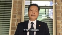 """逃亡美国,仍似在北京的手掌心:一个""""红通犯""""的自白"""