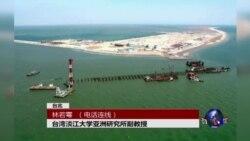 VOA连线:南中国海问题愈趋复杂 拉塞尔:美国将站在制度一方