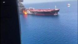 Estados Unidos se reafirma contra Irán después de dos ataques a petroleros