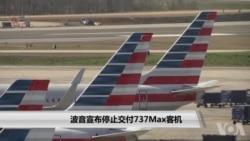 波音宣布停止交付737Max客机