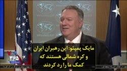 مایک پمپئو: این رهبران ایران و کره شمالی هستند که کمک ما را رد کردند