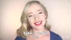 OMG!美语 Selfie!