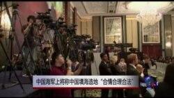 """中国回绝美国批评称填海造地""""合情合理合法"""""""