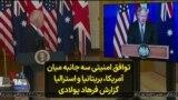 توافق امنیتی سه جانبه میان آمریکا، بریتانیا و استرالیا؛ گزارش فرهاد پولادی