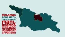 გამქრალი ქართული სოფლები ოკუპირებულ ტერიტორიებზე