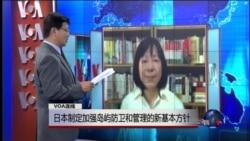 VOA连线:日本杂志披露首相安倍策划与中国战争