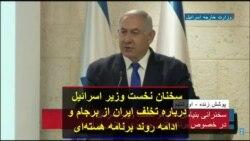 نتانیاهو به یک سایت هستهای جدید جمهوری اسلامی در آباده اشاره کرد
