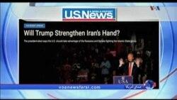 نگاهی به مطبوعات: رویکرد دولت ترامپ به ایران