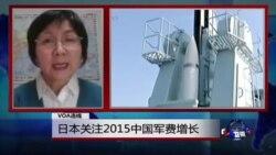 VOA连线:日本关注2015中国军费增长