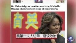 美第一夫人访华,避谈政治
