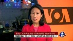 VOA卫视(2017年5月14日 海峡论谈 完整版)