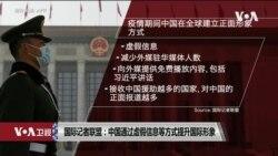 VOA连线(文灏): 国际记者联盟: 中国通过虚假信息等方式提升国际形象