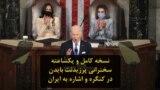 نسخه کامل و یکساعته سخنرانی پرزیدنت بایدن در نشست مشترک کنگره و اشاره به ایران