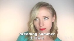 OMG! 美语 Summer!