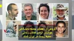 گروهی از اعضای جامعه دانشگاهی خواستار آزادی فعالان زندانی محیط زیست در ایران شدند