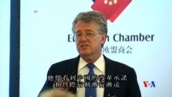 2016-06-07 美國之音視頻新聞: 歐盟商會指中國經商環境日漸惡化