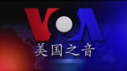 VOA卫视 (2014年8月31日 第二小时节目)