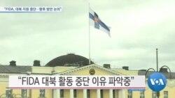 """[VOA 뉴스] """"FIDA, 대북 지원 중단…향후 방안 논의"""""""