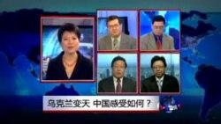 焦点对话:乌克兰变天,中国感受如何?