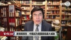 专家视点(夏明): 美情报报告: 中国成为美国面临最大威胁