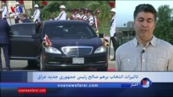 گزارش علی جوانمردی از انتخاب رئیس جمهوری و نخست وزیر جدید عراق