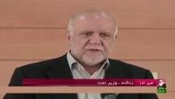 زنگنه: سرمایه گذارای در صنعت نفت ایران تقریباً به صفر رسیده است