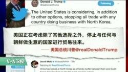 专家视点(裴敏欣):川普威胁切断与中国贸易联系,此话当真?
