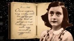 «Ужасное чувство – вдруг оказаться лишним»: 75 лет с тех пор, как еврейская девочка Анна Франк сделала первую запись в своем дневнике