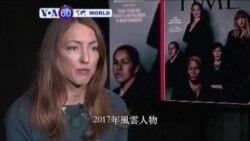 VOA國際60秒(粵語): 2017年12月6日