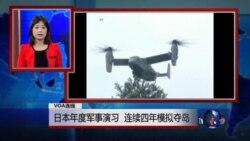 VOA连线:日本年度军事演习 连续四年模拟夺岛