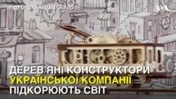 Унікальні дерев'яні конструктори української компанії підкорюють світ. Відео