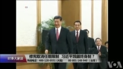 时事大家谈:修宪取消任期限制,习近平觊觎终身制?