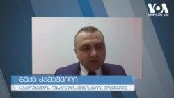 იუსტიციის მინისტრის მოადგილე, ადამიანის უფლებათა ევროპული სასამართლოს გადაწყვეტილებაზე საუბრობს
