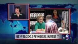 小夏看美国:谁将是2015年美国政坛明星?