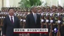 中美环保合作成双边关系亮点