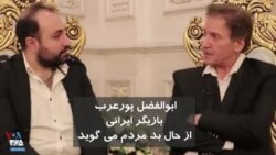 انتقاد ابوالفضل پورعرب، بازیگر ایرانی از گرانیها: حال مردم خوب نیست