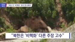 "[VOA 뉴스] ""회담 전 '비핵화' 정의 명시해야"""