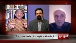 افق نو ۱۲ ژانویه: فرهنگ نقد و نقدپذیری در جامعه امروز ایران